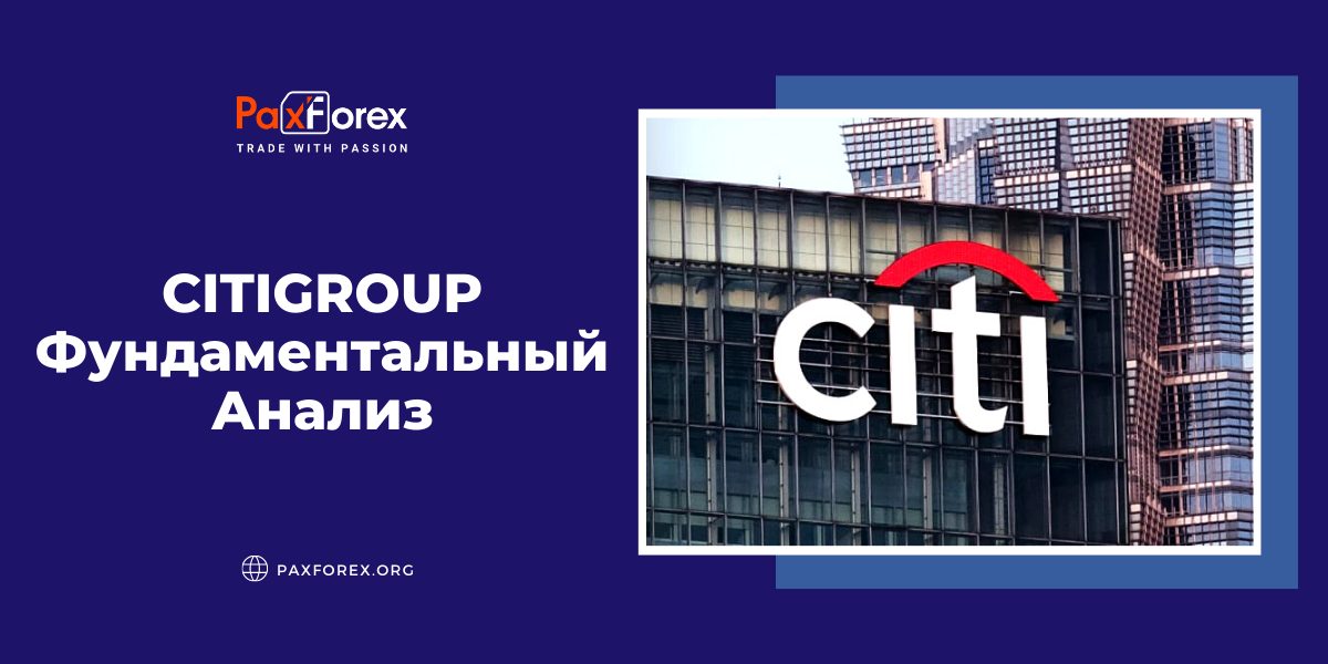 Citigroup | Фундаментальный Анализ