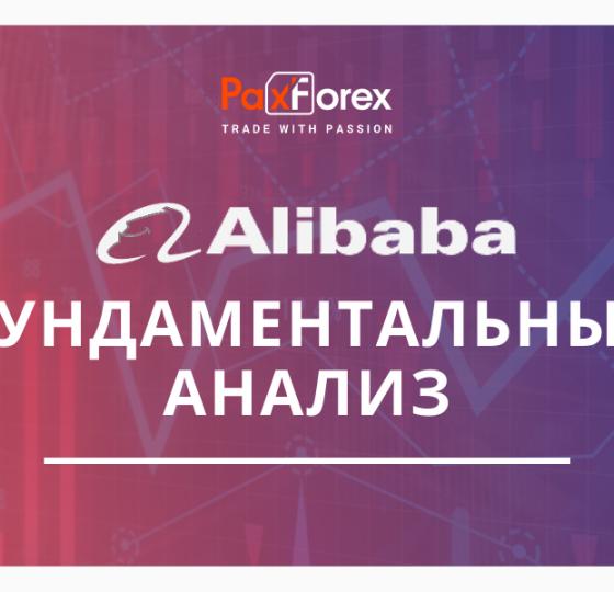 Alibaba | Фундаментальный Анализ1