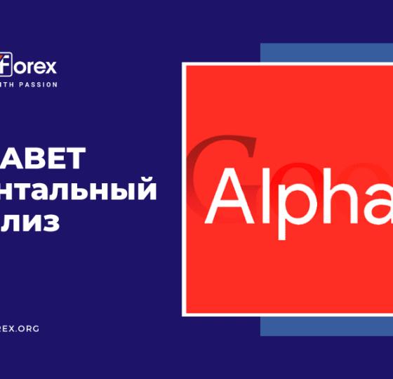 Alphabet | Фундаментальный Анализ1