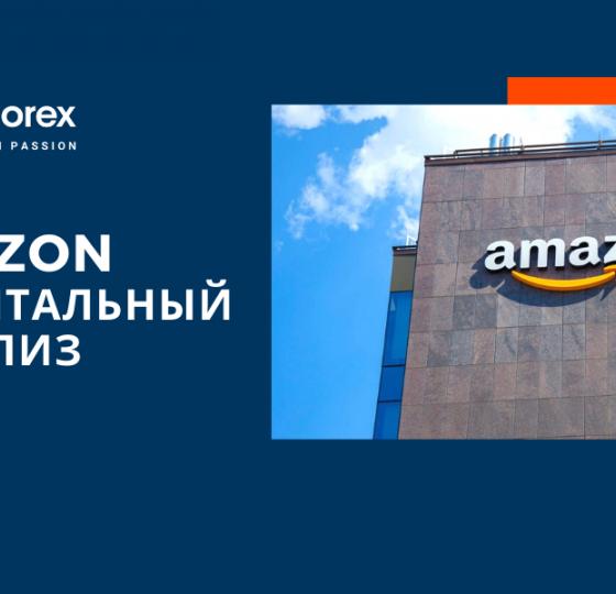 Amazon   Фундаментальный Анализ1