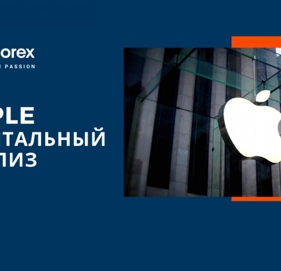 Apple   Фундаментальный Анализ1