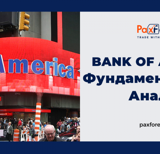 Bank of America | Фундаментальный Анализ1