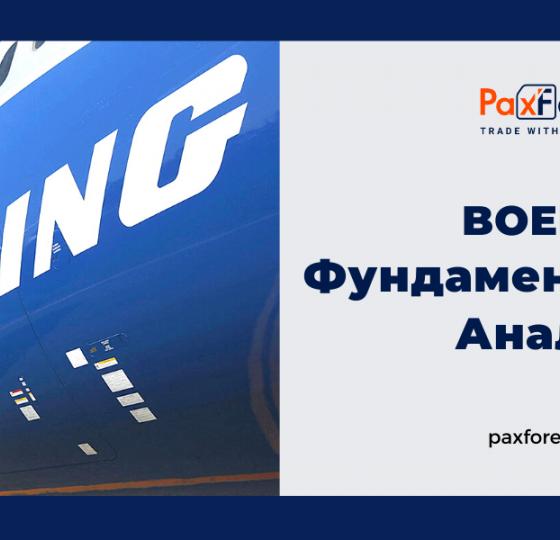 Boeing | Фундаментальный Анализ1