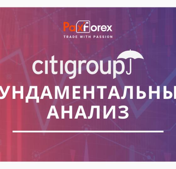 Citigroup | Фундаментальный Анализ1