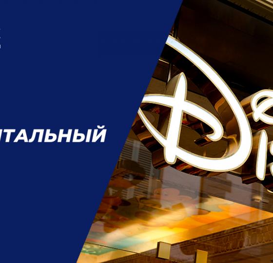 Disney | Фундаментальный Анализ1