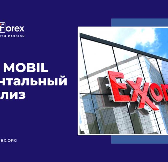 Exxon Mobil | Фундаментальный Анализ1