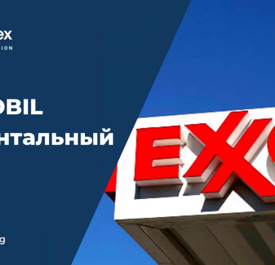 ExxonMobil | Фундаментальный Анализ1