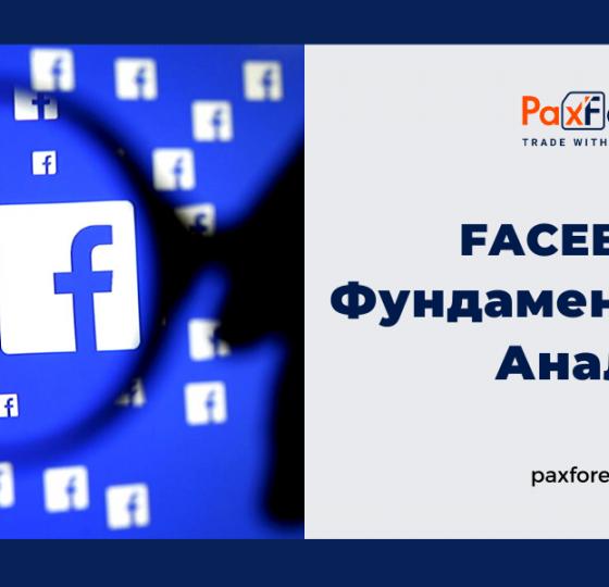 Facebook   Фундаментальный Анализ1