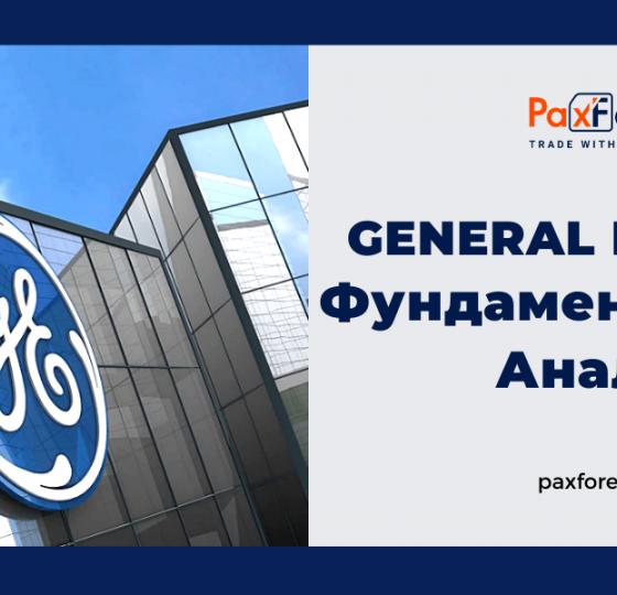 General Electric | Фундаментальный Анализ1