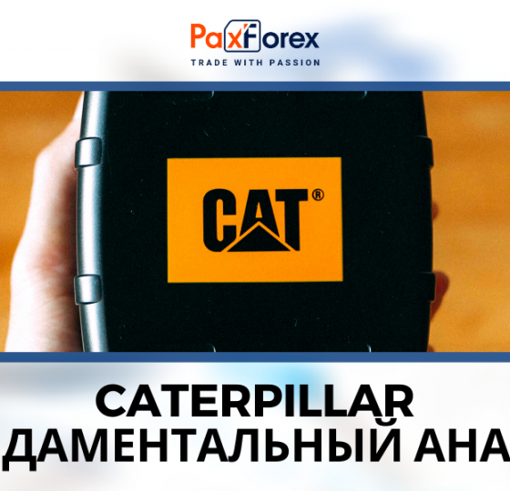 Caterpillar | Фундаментальный Анализ1
