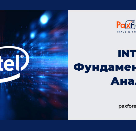 Intel | Фундаментальный Анализ1