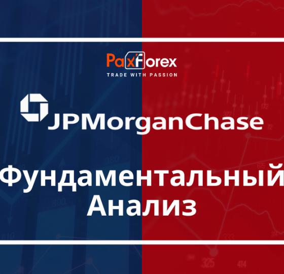 JPMorgan Chase | Фундаментальный Анализ1