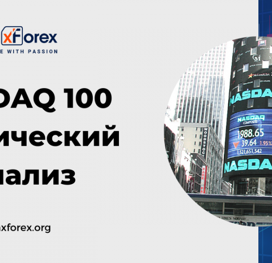Технический Анализ Индекса Nasdaq 100 1