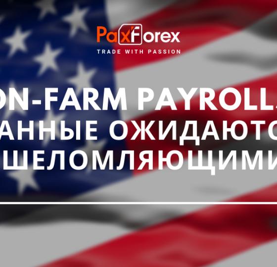 Non-Farm Payrolls – Данные Ожидаются Ошеломляющими! 1