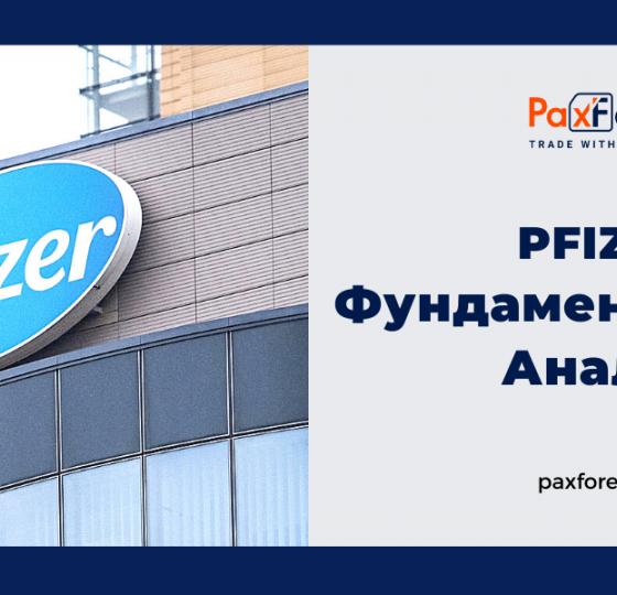 Pfizer   Фундаментальный Анализ1