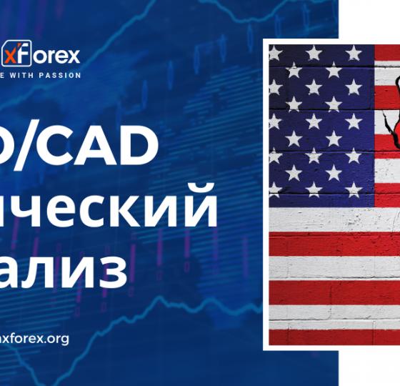 Технический Анализ Валютной Пары USD/CAD1