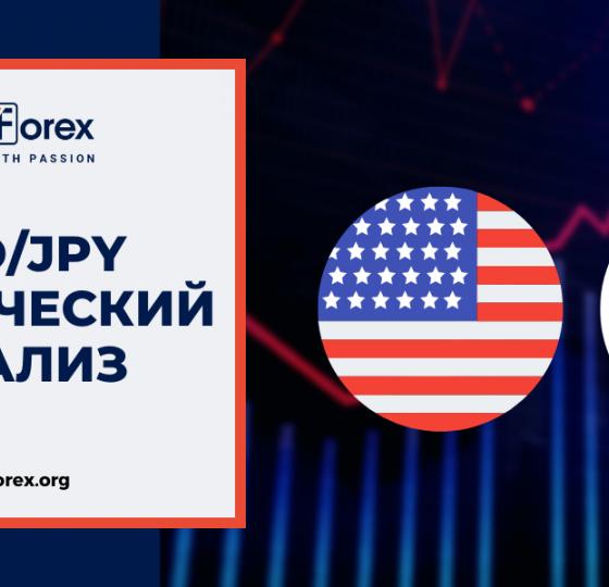 Технический Анализ Валютной Пары USD/JPY1