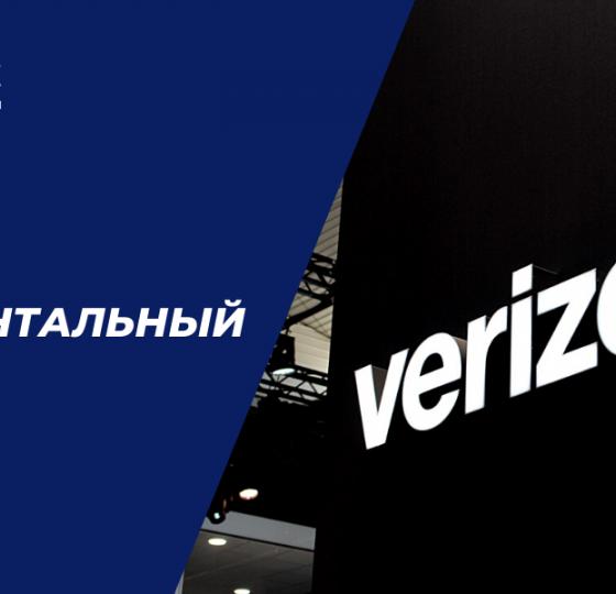 Verizon | Фундаментальный Анализ1
