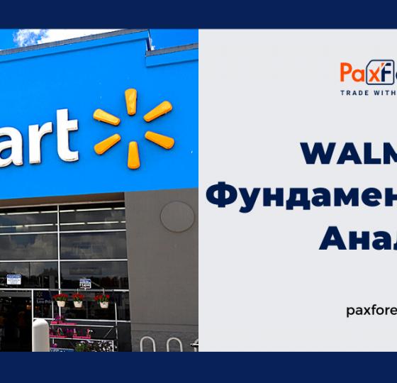 Walmart | Фундаментальный Анализ 1