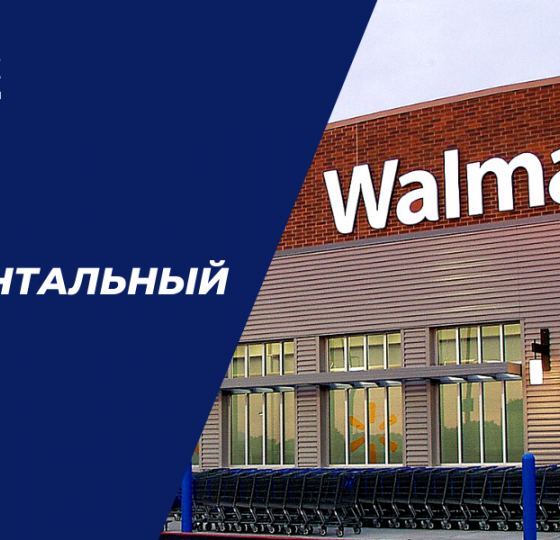Walmart | Фундаментальный Анализ1