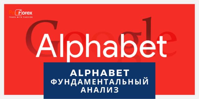 Alphabet | Фундаментальный Анализ