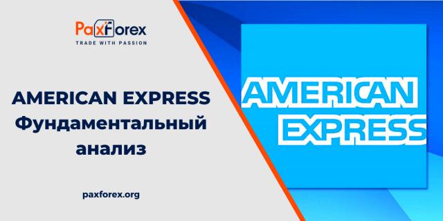 American Express | Фундаментальный Анализ