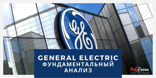 General Electric | Фундаментальный Анализ