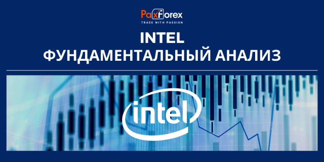 Intel | Фундаментальный Анализ