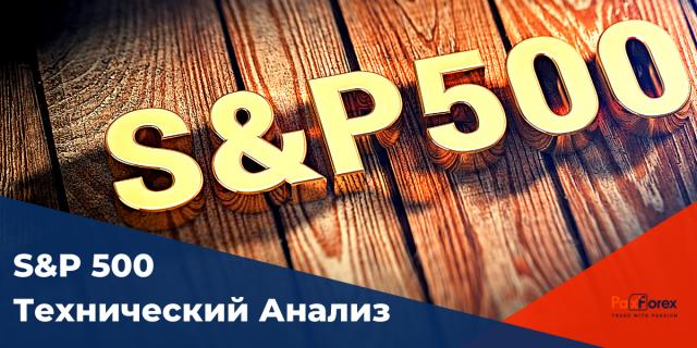 Технический Анализ Индекса S&P 500
