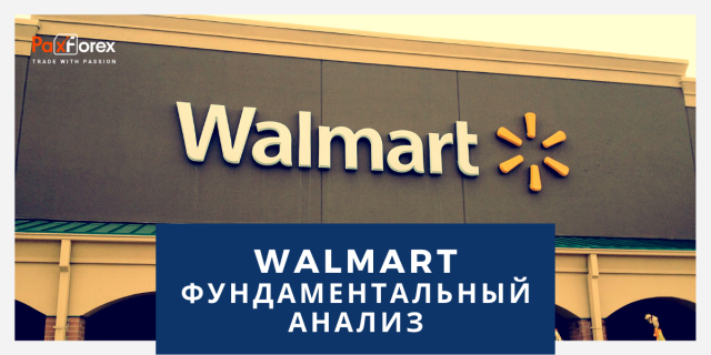 Walmart | Фундаментальный Анализ