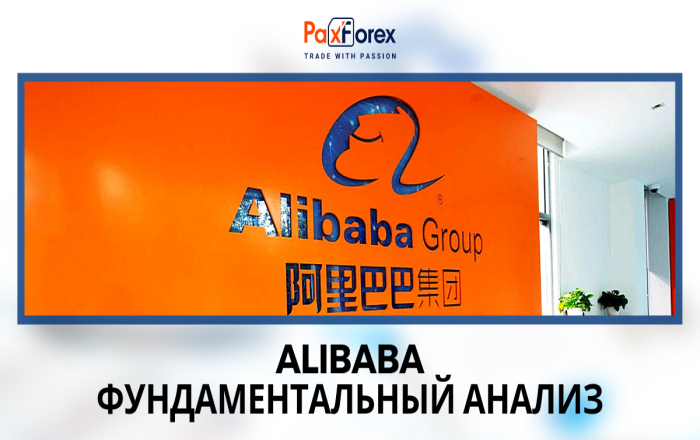 Alibaba | Фундаментальный Анализ