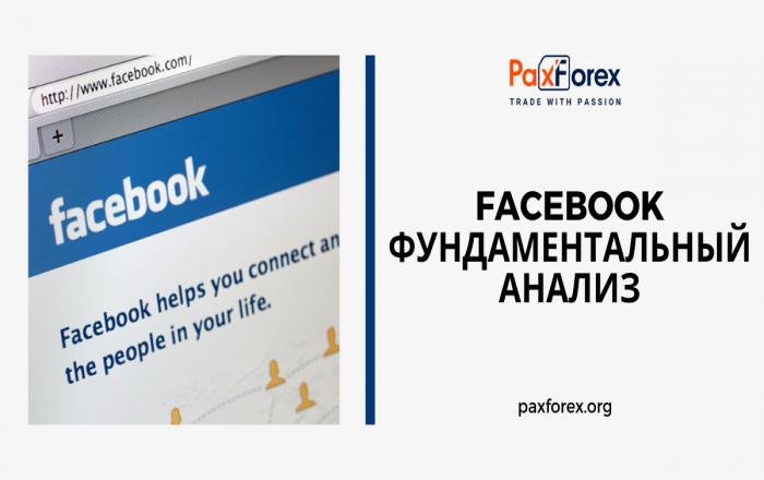 Facebook | Фундаментальный Анализ