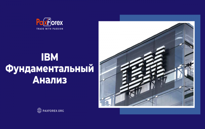 IBM | Фундаментальный Анализ