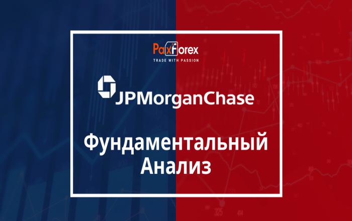 JPMorgan Chase | Фундаментальный Анализ